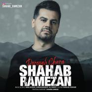 شهاب رمضان - دروغ چرا
