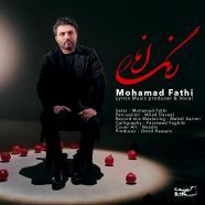 محمد فتحی رنگ انار