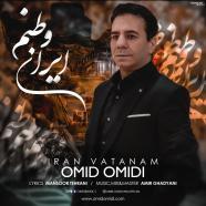 امید امیدی - ایران وطنم