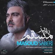 مسعود صابری - یریز مستم