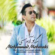 محمد مبارکی مگه تو آدم نیستی