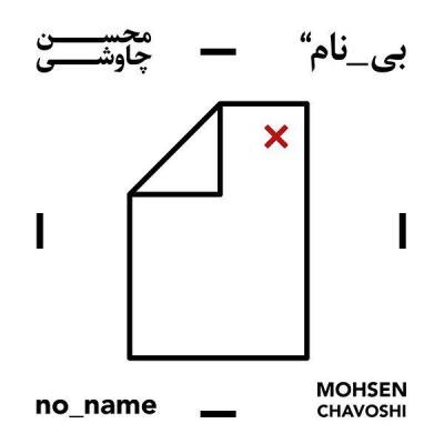 Mohsen Chavoshi - Bi Nam