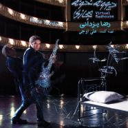 رضا یزدانی - دیوونه خونه مجازی