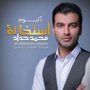 محمد حداد - استخاره