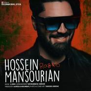 حسین منصوریان - رغیب