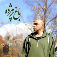 حامی - باغ پژمرده