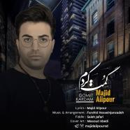 مجید علیپور - گمت کردم