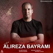 علیرضا بایرامی - غارتگر