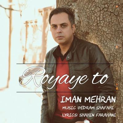Iman Mehran - Royaye To