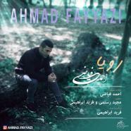 احمد فیاضی - رویا