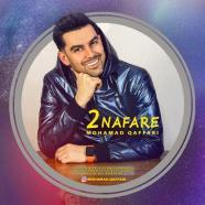 محمد غفاری - 2نفره