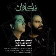 محمد معتمدی - ملکاوان