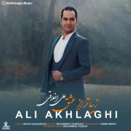 علی اخلاقی - زیباتر از عشق