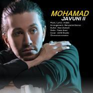 محمد محبیان - جوونی 2