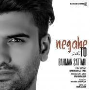 بهمن ستاری - نگاه تو