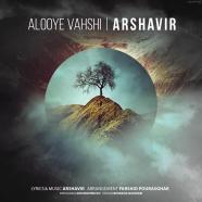 آرشاویر - آلوی وحشی