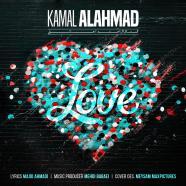 کمال آل احمد - عشق