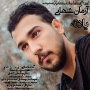 آرمان شهابی - یادته