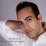 علی دوستی - تورو تنهات میذارم