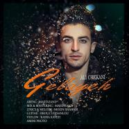 علی چکانی - گلایه