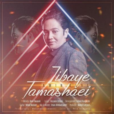 Amin Bani - Zibaye Tamashaei