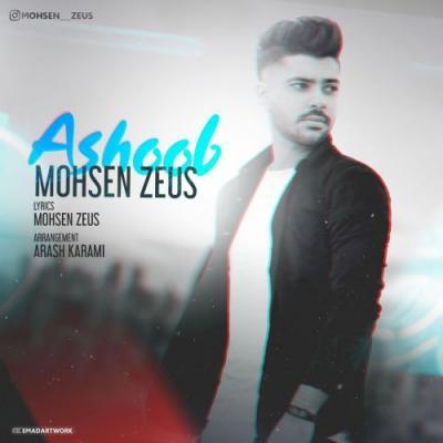 Mohsen Zeus - Ashoob
