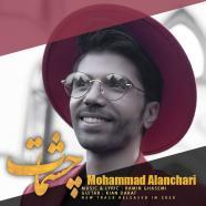 محمد النچری - چشمات