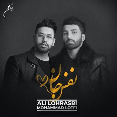 Ali Lohrasbi - Nafas Jan (Ft Mohammad Lotfi)