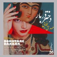 مهدی یغمایی - دختر دربار