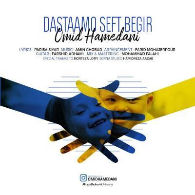 Omid Hamedani - Dastaamo Seft Begir