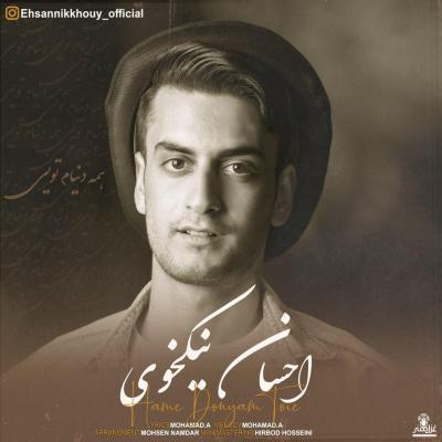 Ehsan Nikkhouy - Hame Donyam Toie