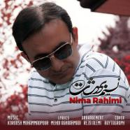 نیما رحیمی - نسیم بهشت