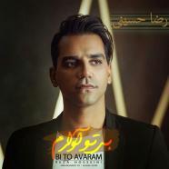 رضا حسینی - بی تو آوارم