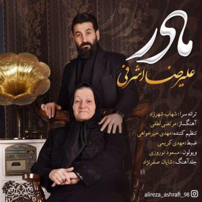 Alireza Ashrafi - Madar