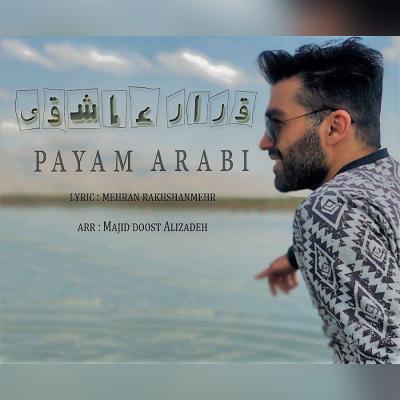 Payam Arabi - Gharare Asheghi