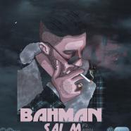 صال ام - بهمن