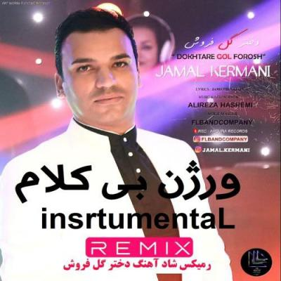 Alireza Hashemi - Dokhtare Gol Forosh (Instrumental)