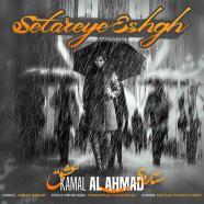 کمال آل احمد - ستاره عشق