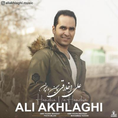 Ali Akhlaghi - Hamchin Va Hamchon