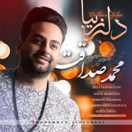 محمد صداقت - دلبر زیبا