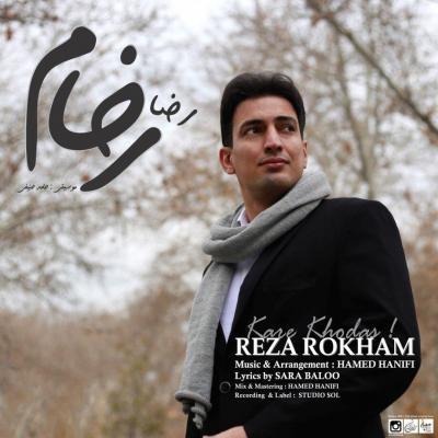 Reza Rokham - Kare Khodas