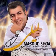 مسعود شعاع - لیلی