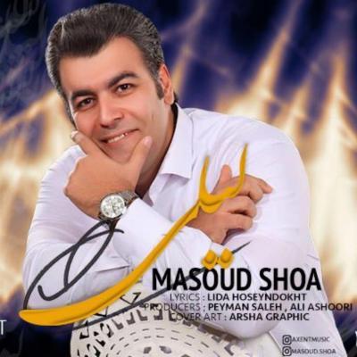 Masoud Shoa - Leyli