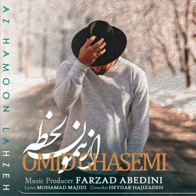 Omid Ghasemi - Az Hamon Lahzeh