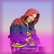 علی محمدی - نقاشی خدا