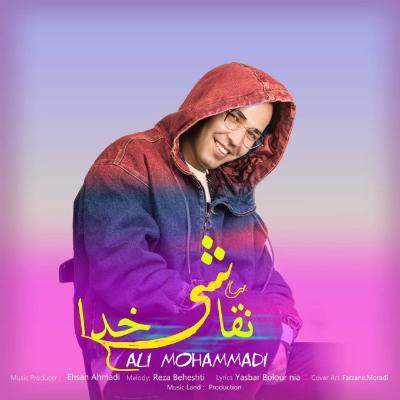 Ali Mohammadi - Naghashiye Khoda