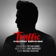 داوود ابراهیمی - ترافیک
