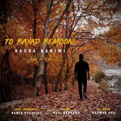 Kasra Karimi - To Bayad Bemooni