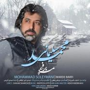محمد سلیمانی مرد برفی