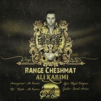 Ali Karimi - Range Cheshmat